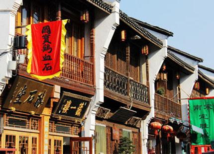 quartier de Qinghefang