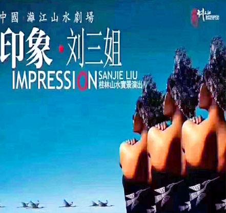 impresión Liusanjie