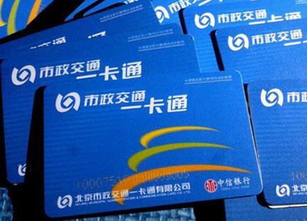 carte à puce à Pékin
