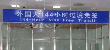 Transit sans visa de 72 heures / 144 heures