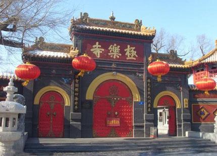 Temple de Jile de Harbin